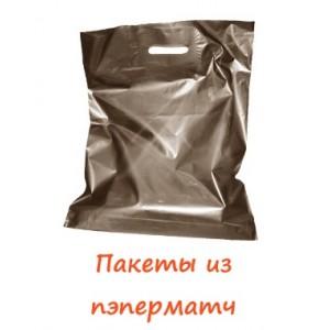 Пэперматч пакеты
