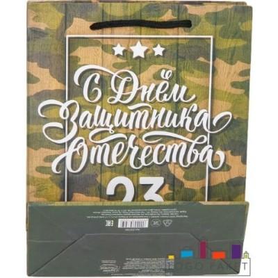 Готовые подарочные пакеты С днём Защитника Отечества