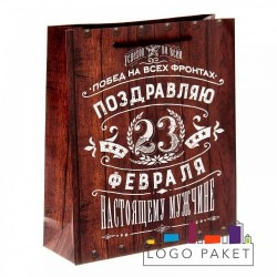 Подарочные пакеты «С 23 февраля» на заказ