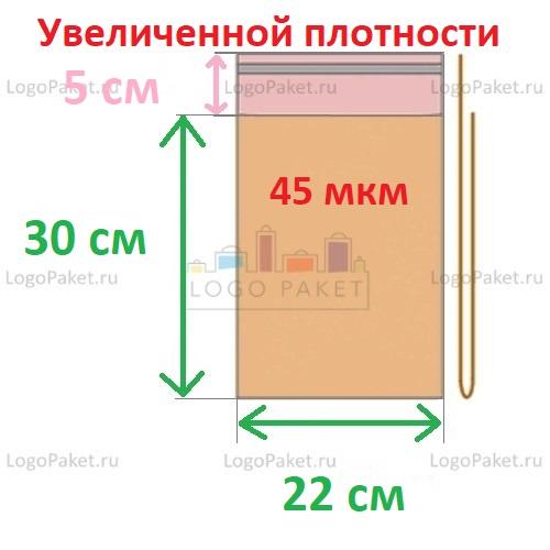 Пакет ПП 22x30+5л.кл. с клеевым клапаном и увеличенной плотностью 45 мкм