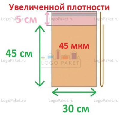 Полипропиленовые пакеты с клеевым клапаном увеличенной плотности ПП 30x45+5л.кл.