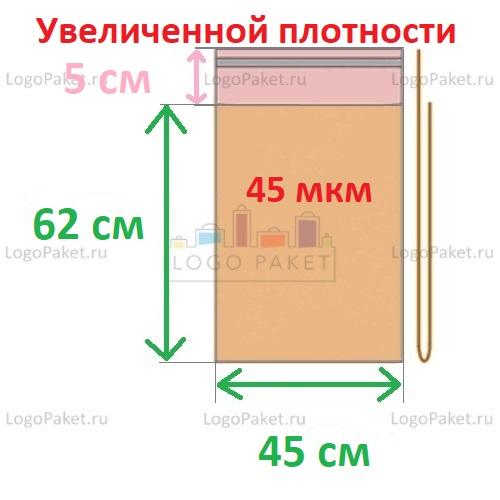 Пакет ПП 45х62+5л.кл. усиленный с клеевым клапаном