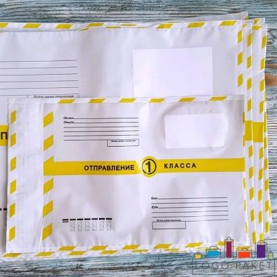 Курьер-пакет для отправлений 1 классом с заполненными полями