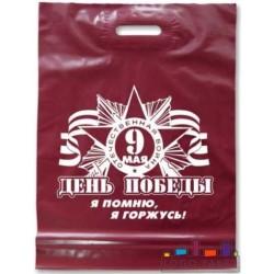 Подарочные пакеты «С Днем Победы», «С 9 мая» на заказ