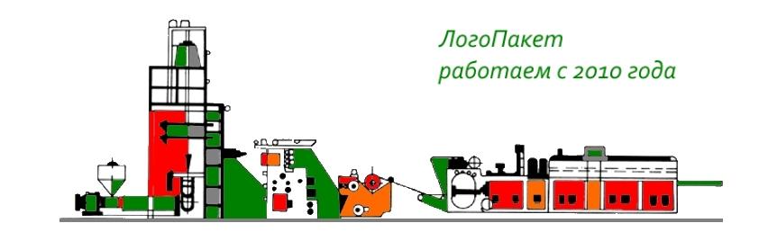 ЛогоПакет работаем с 2010 года