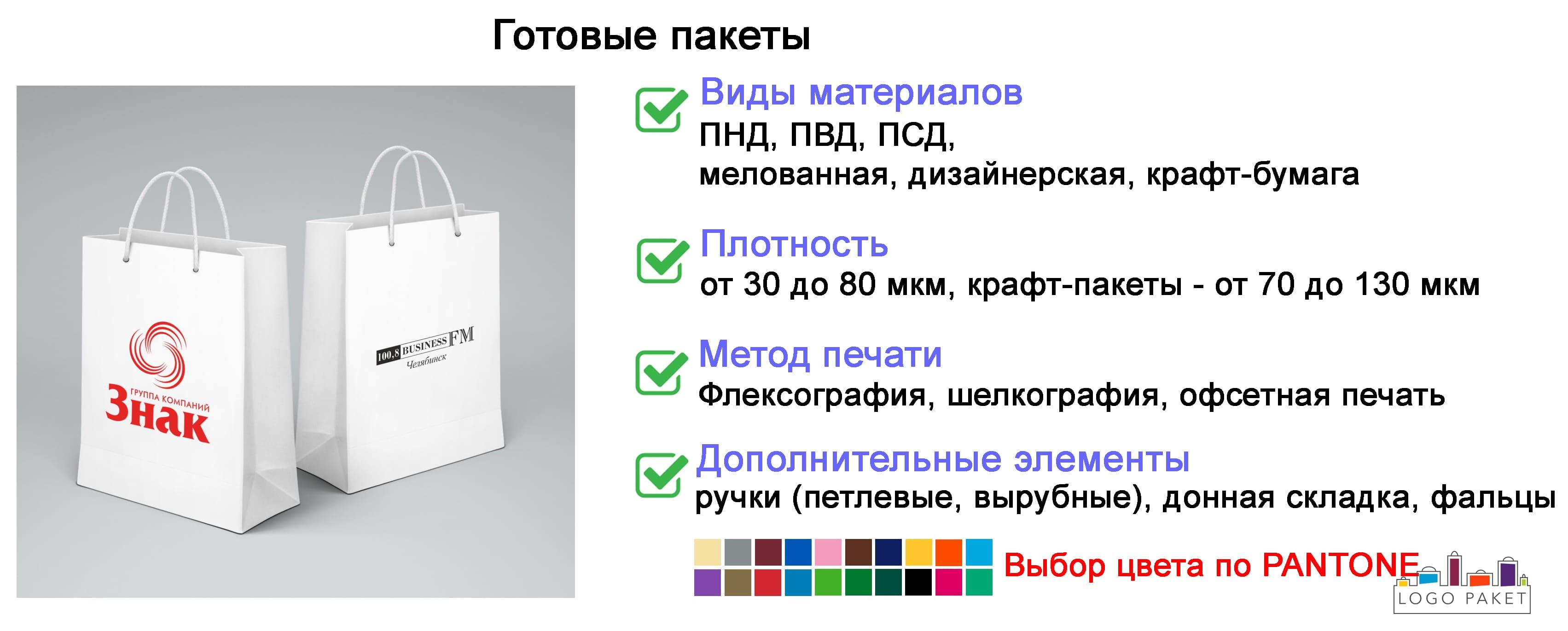 гоовые пакеты инфографика