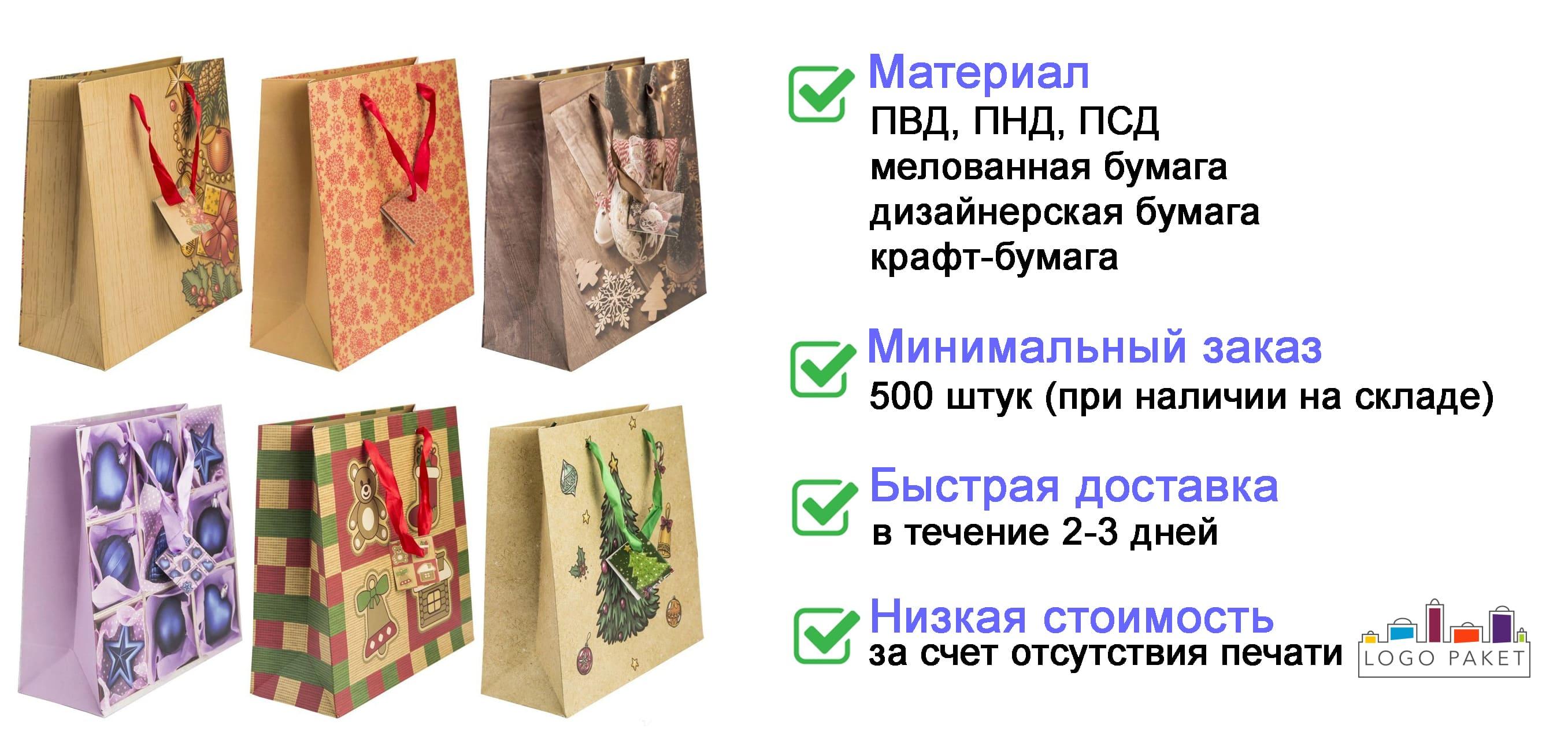 Готовые подарочные и праздничные пакеты инфографика