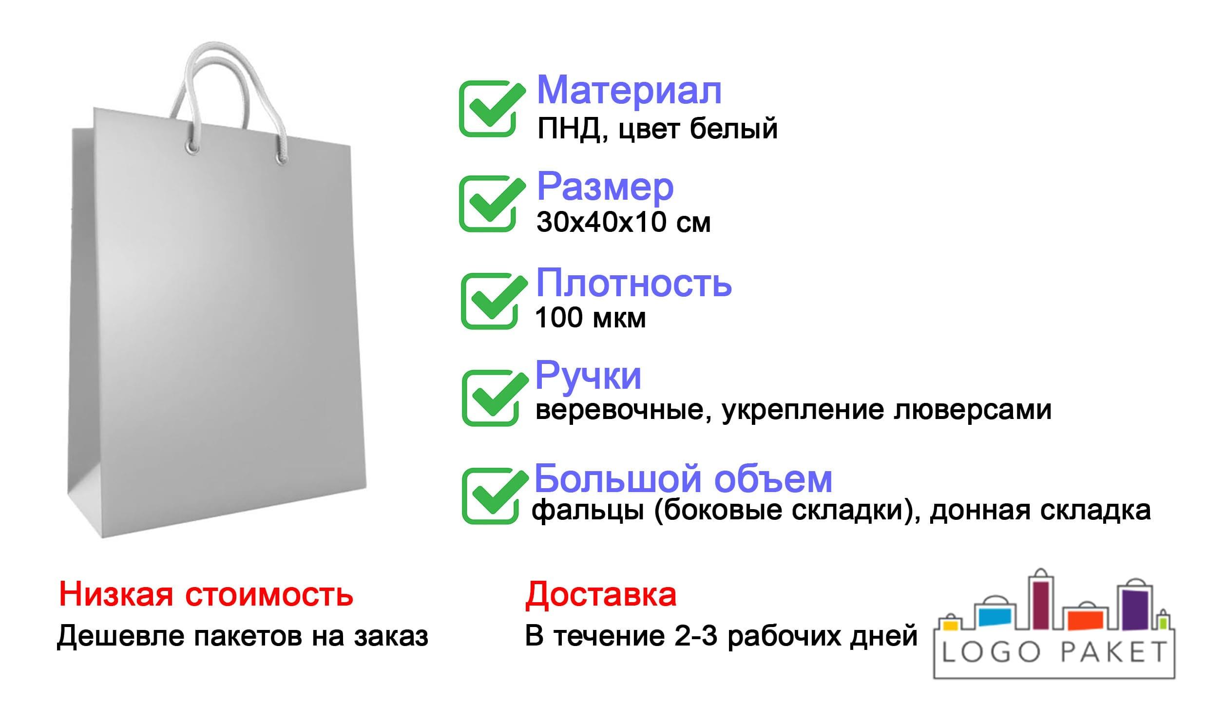 Готовый ПНД пакет белый с люверсами серебро инфографика