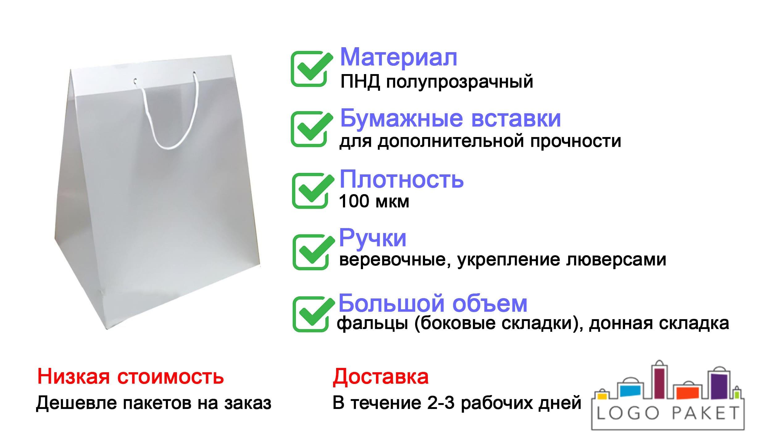 Готовый ПНД пакет полупрозрачный с люверсами серебро инфографика