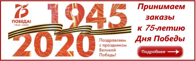 Пакеты к 75-летию дня победы