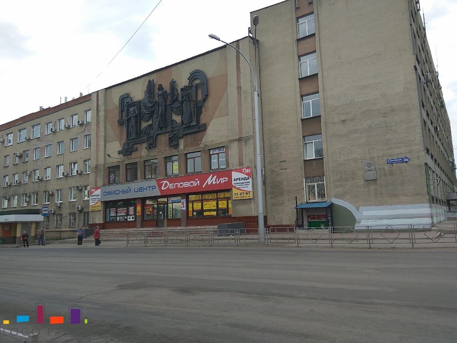 Офис LogoPaket в Кемерово
