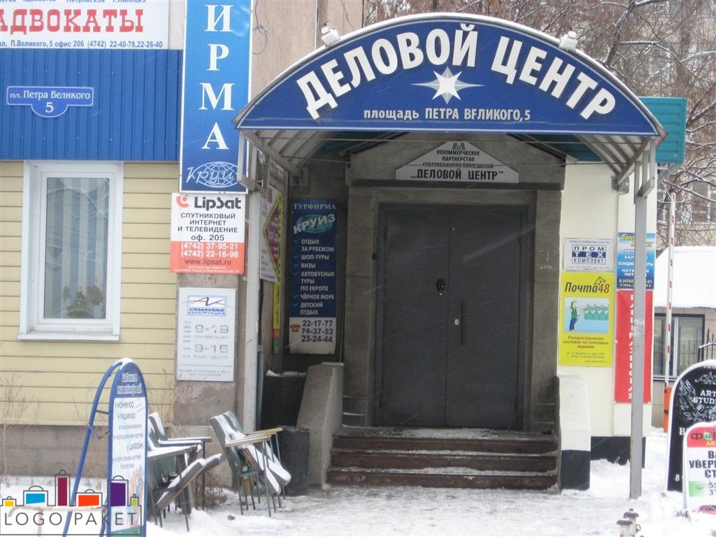 Офис LogoPaket в Липецке