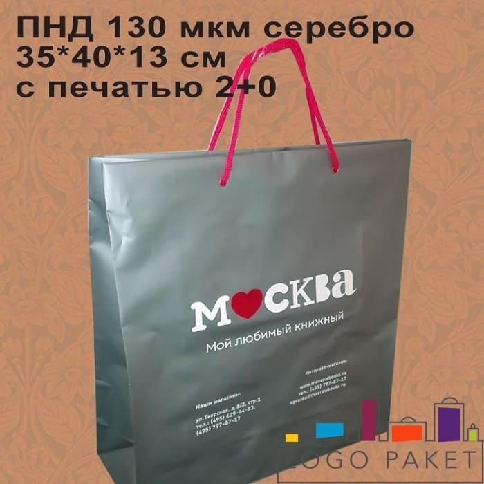 ПНД плотностью 130 мкм серебристого цвета 35х40х13 см с печатью 2 + 0