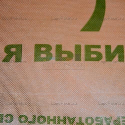 сумка коричневая из спанбонда