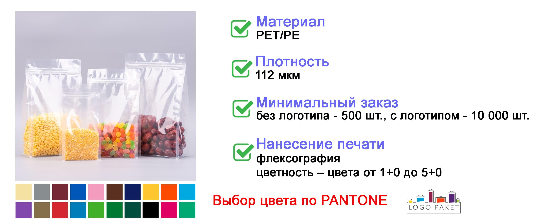 Пакеты Дой-пак прозрачные с замком зип-лок инфографика
