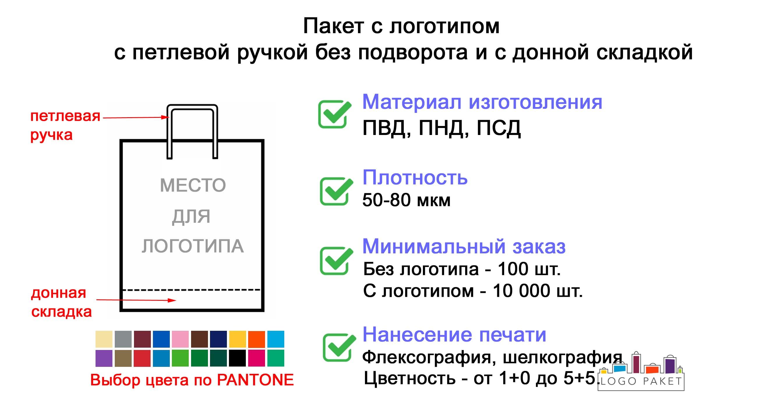 Пакет с логотипом с петлевой ручкой без дополнительного укрепления и с донной складкой