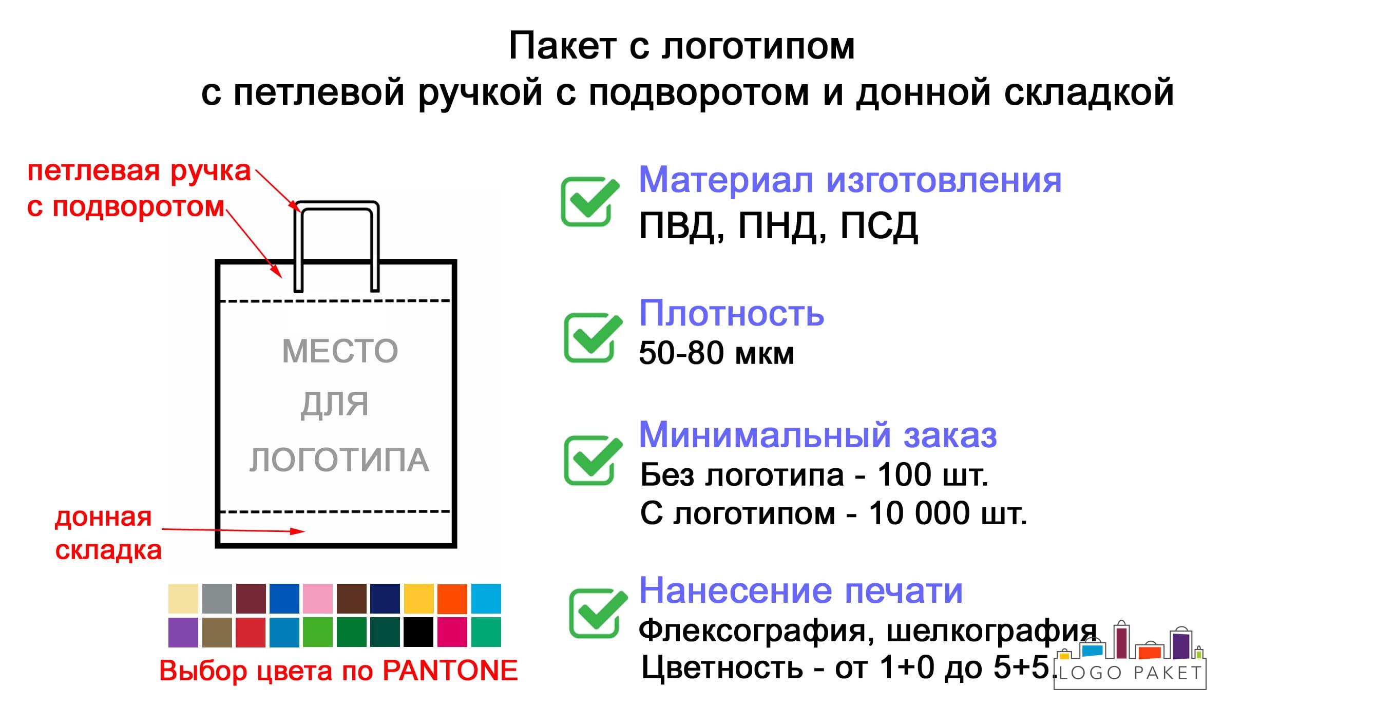Пакет с логотипом с петлевой ручкой с  подворотом и  донной складкой
