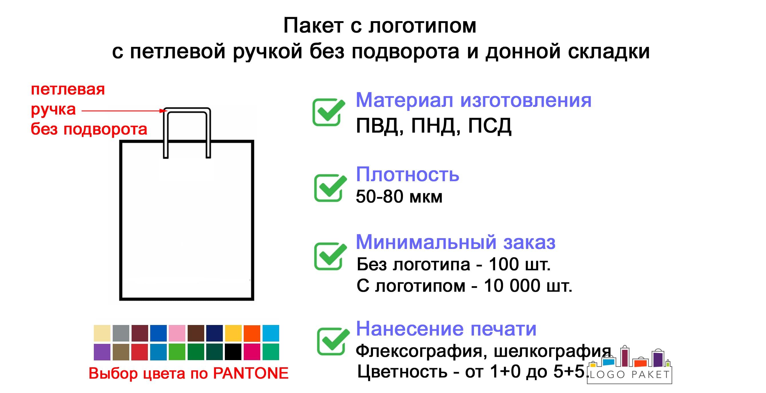 Пакет с логотипом с петлевой ручкой без укрепления и без донной складки
