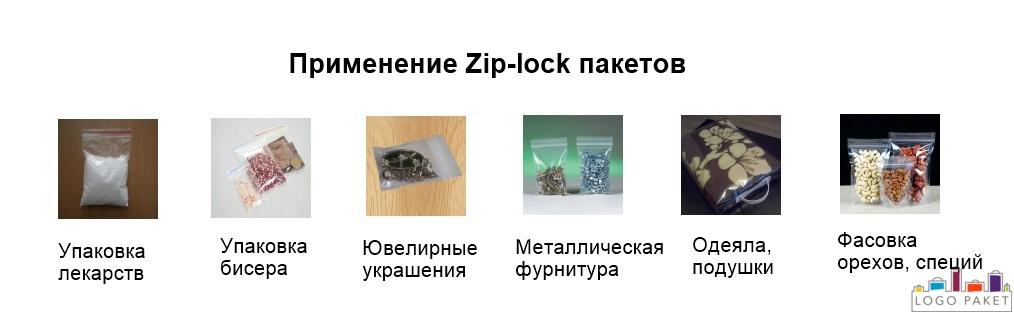 Zip-lock пакеты