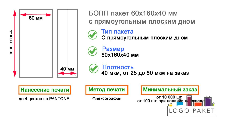 БОПП пакет 60х160х40 мм с плоским дном