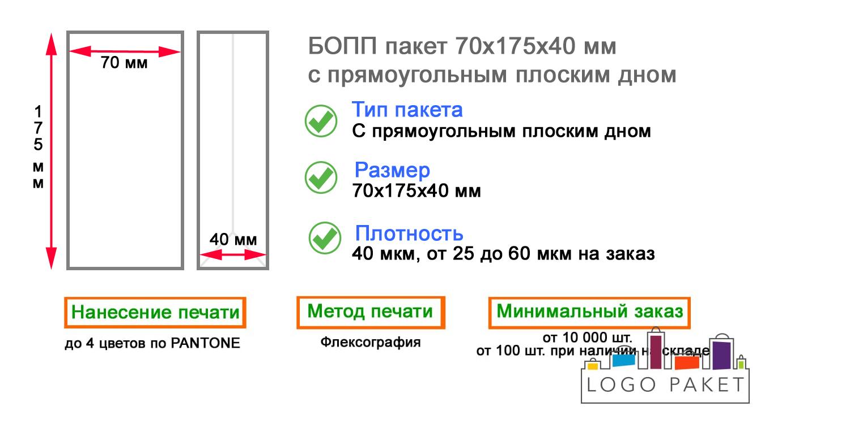 БОПП пакет 70х175х40 мм с плоским дном