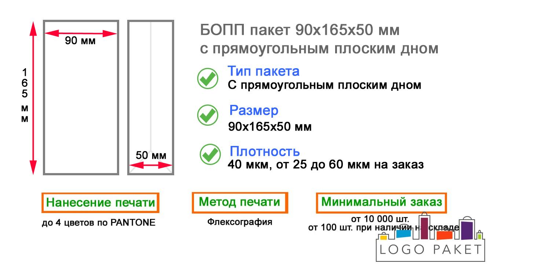 БОПП пакет 90х165х50 мм с плоским дном