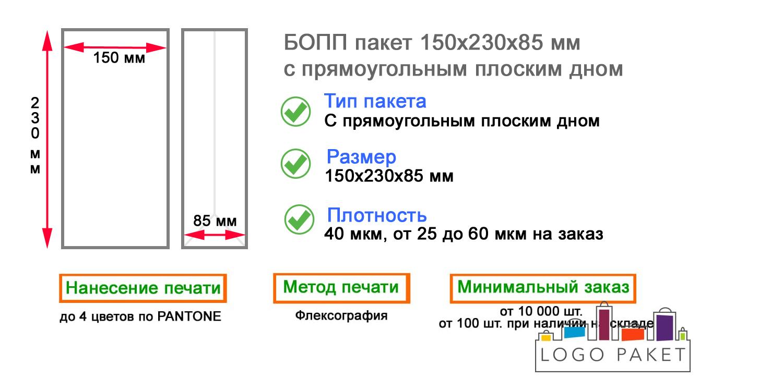 БОПП пакет 150х230х85 мм с плоским дном