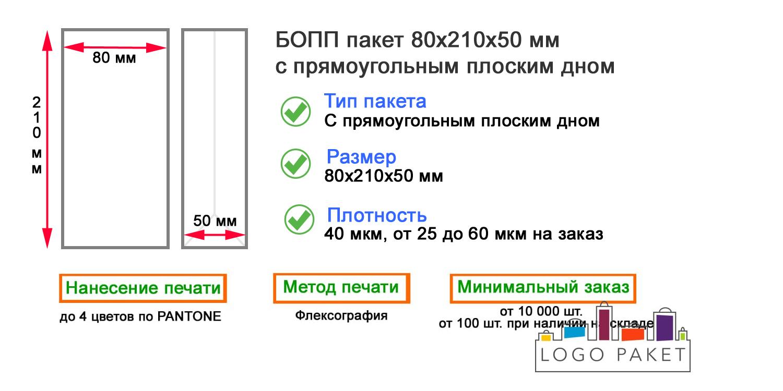 БОПП пакет 80х210х50 мм с прямоугольным плоским дном