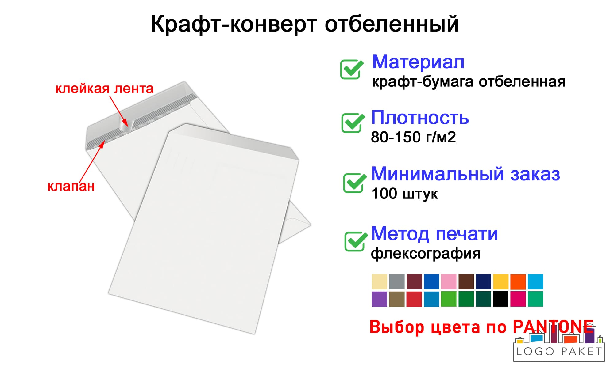 Белый конверт крафт 250х340 инфографика