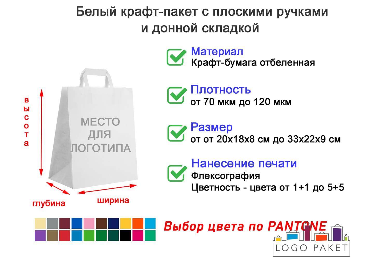 Белый крафт пакет 37х32х20 с плоскими ручками инфографика