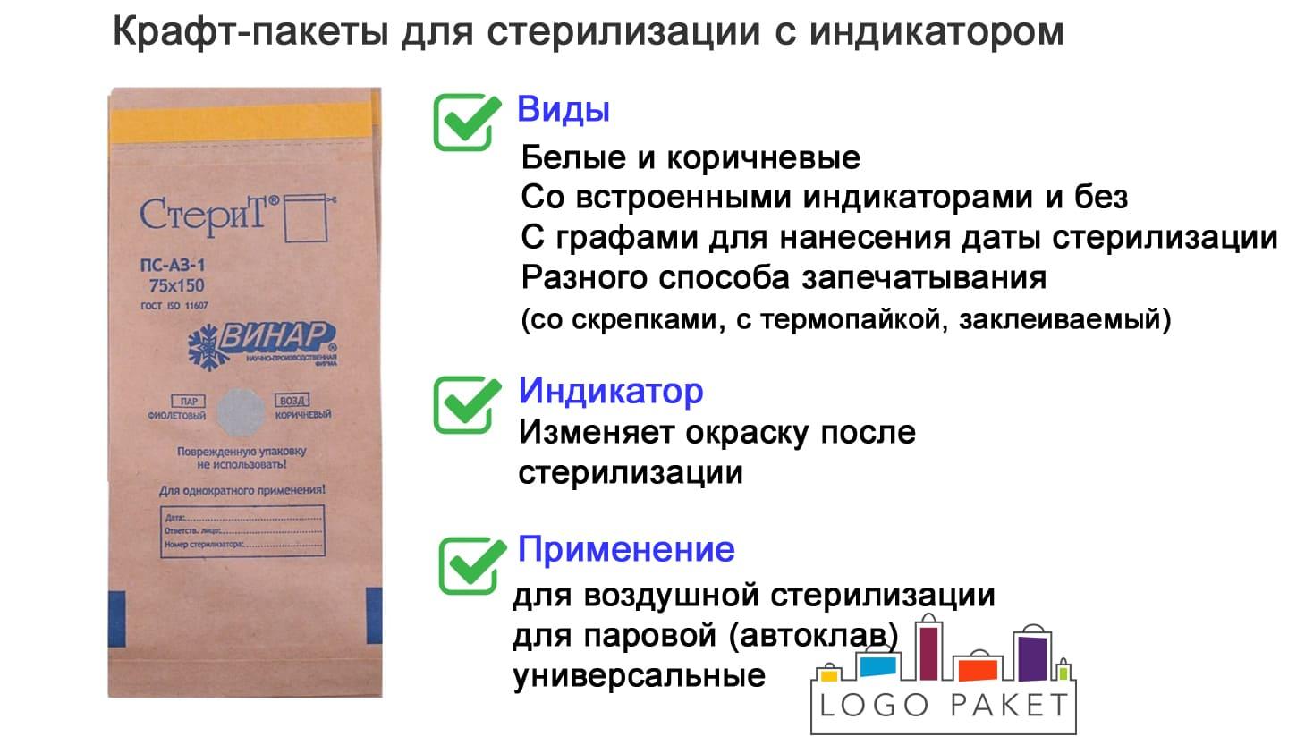 Крафт-пакет для стерилизации инфографика