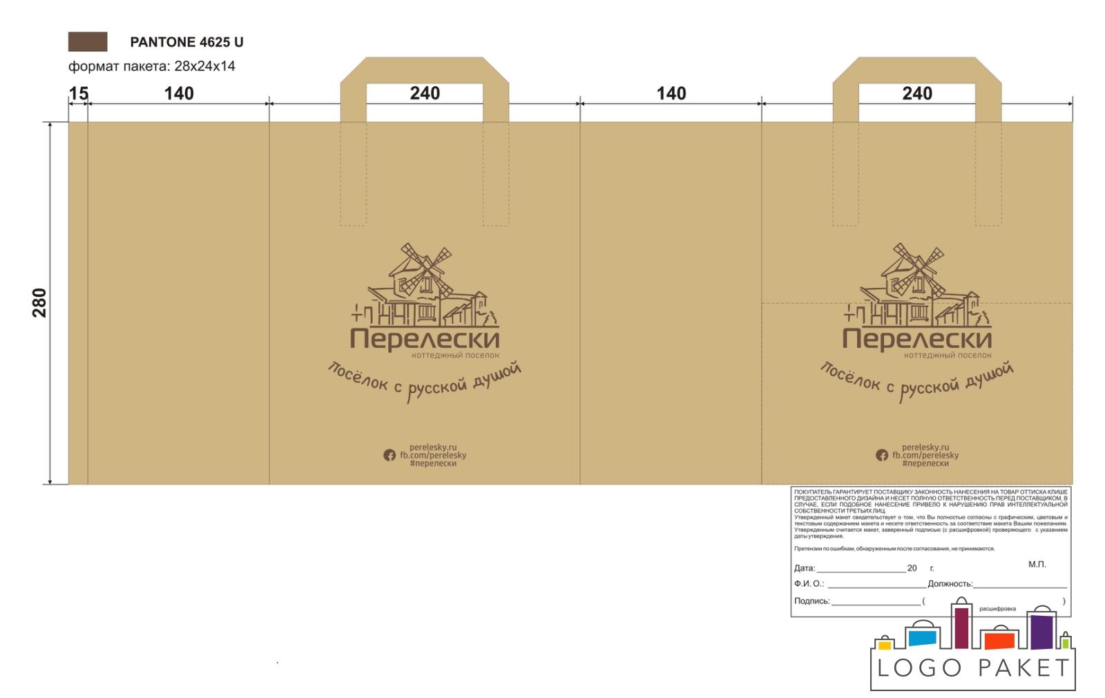 Схема крафт-пакета с плоскими ручками 28х24х14 см