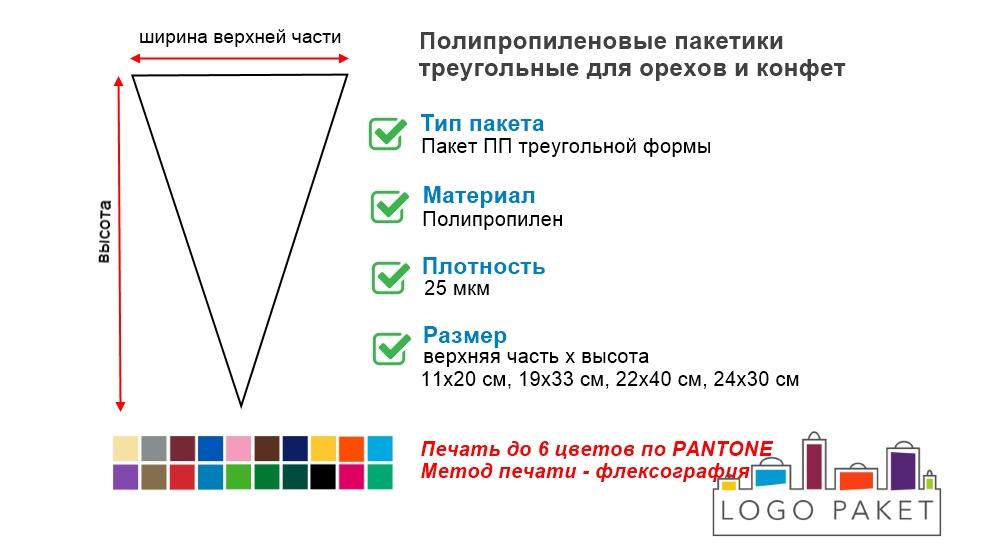 ПП пакетик треугольный