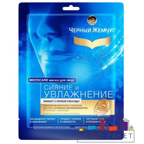 Упаковка для маски для лица