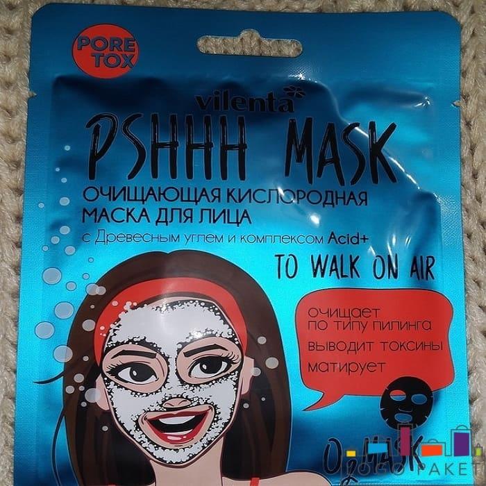 Ваакумные пакеты для фасовки маски для лица