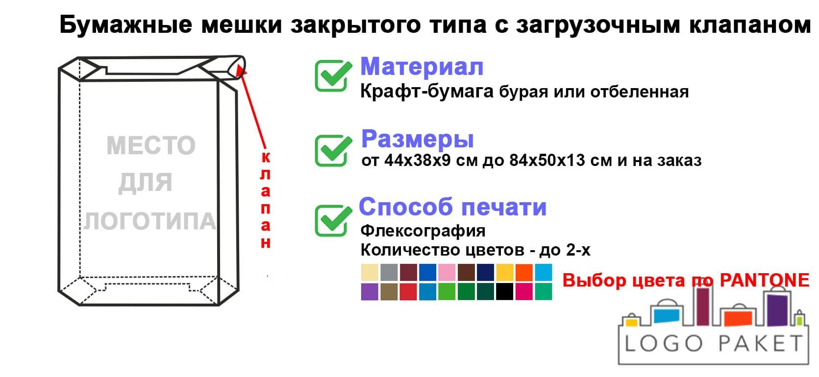 Бумажные мешки закрытого типа с загрузочным клапаном