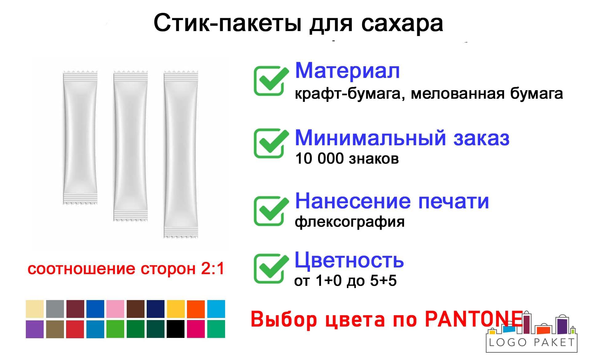 Стик-пакетики для сахара инфографика