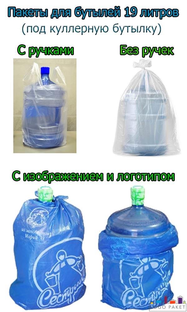 Пакеты для бутылей 19 литров под куллерную бутылку