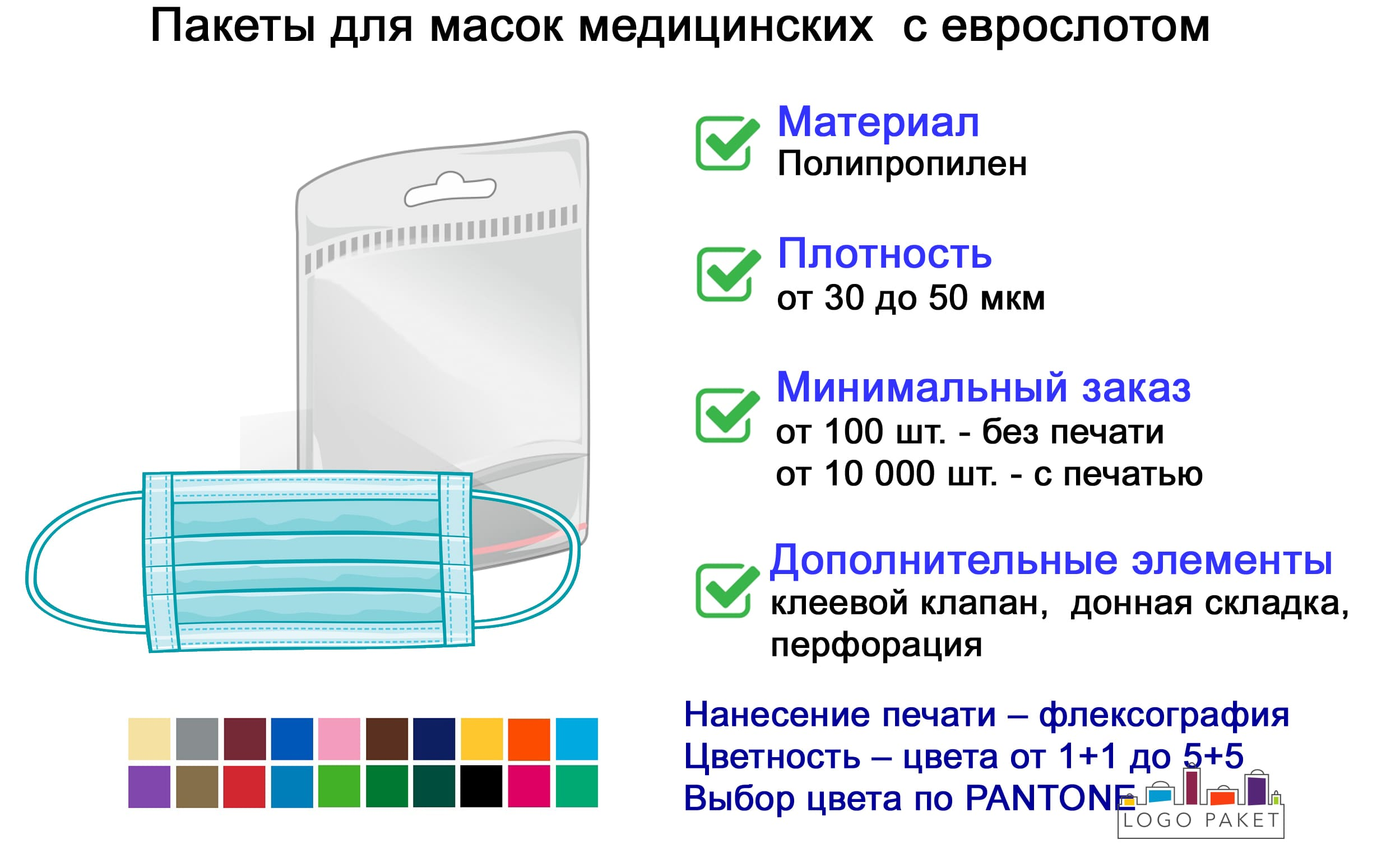 Пакеты для масок медицинских с еврослотом инфографика