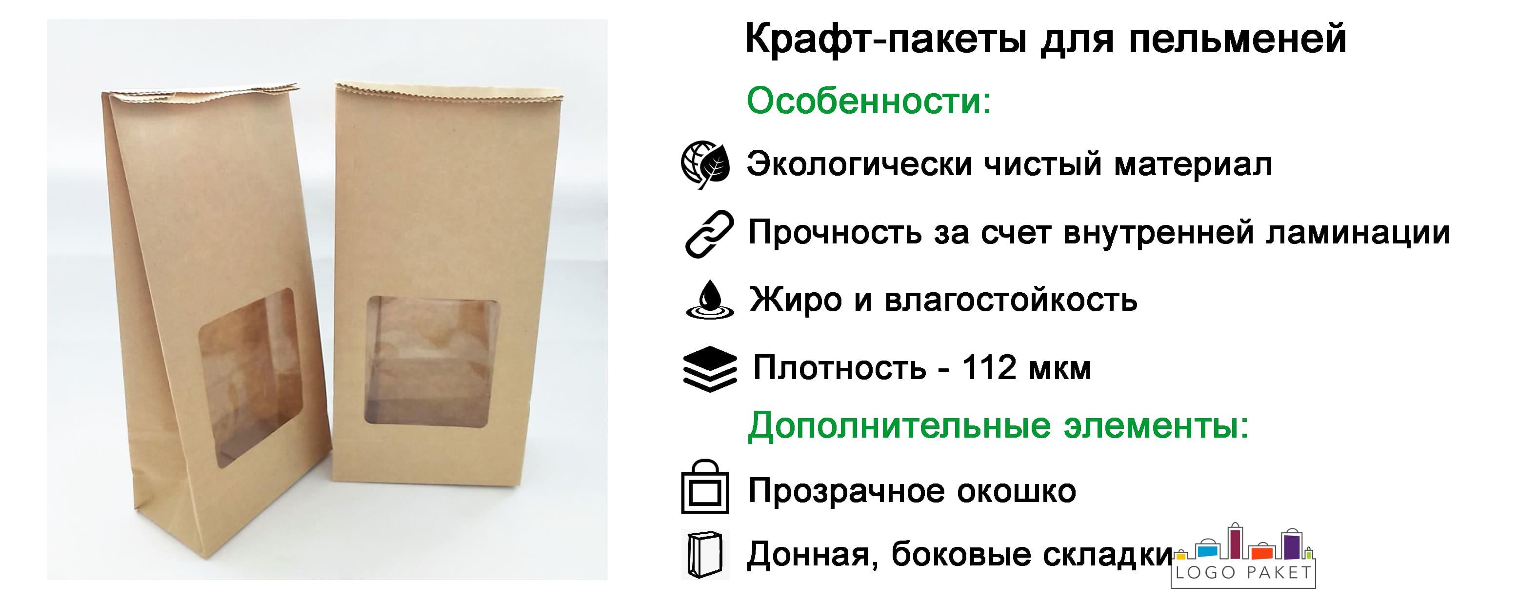 Крафт-пакеты для пельменей инфографика