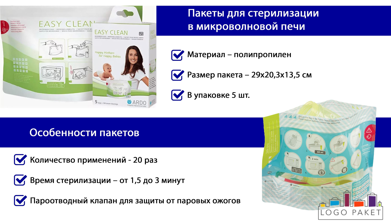 Пакеты для стерилизации в микроволновой печи инфографика