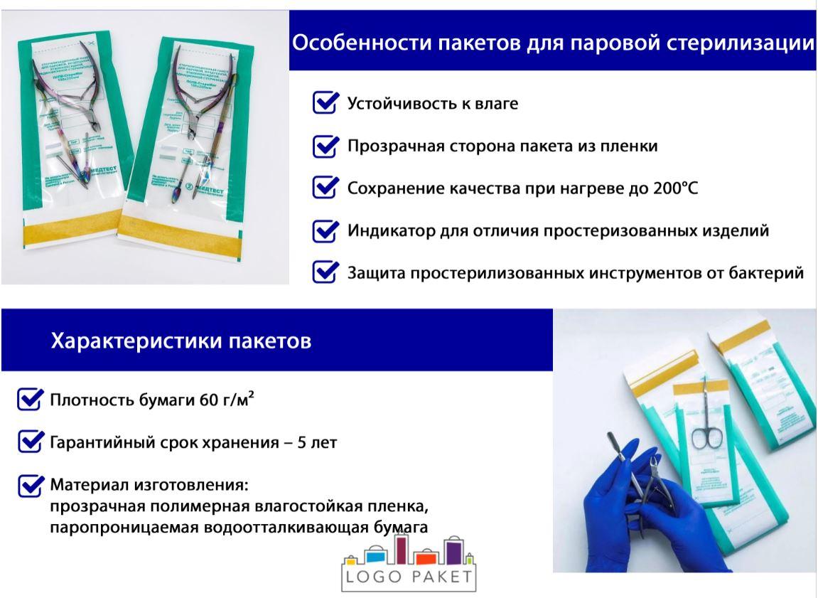 Пакеты для паровой стерилизации инфографика