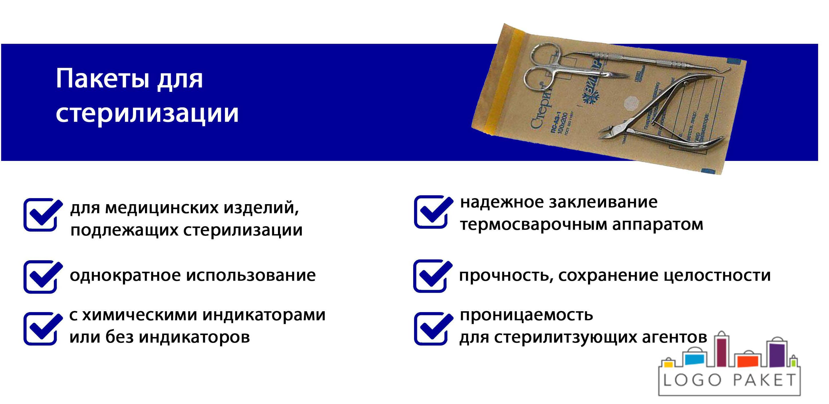 Пакеты для стерилизации инфографика