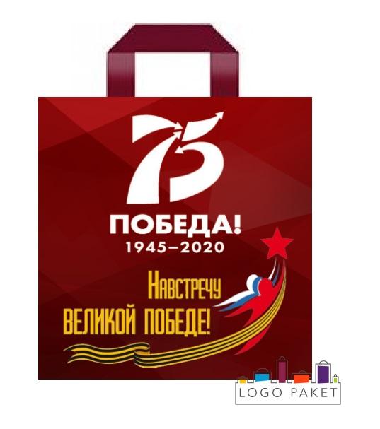 Пакет к 75-летию победы