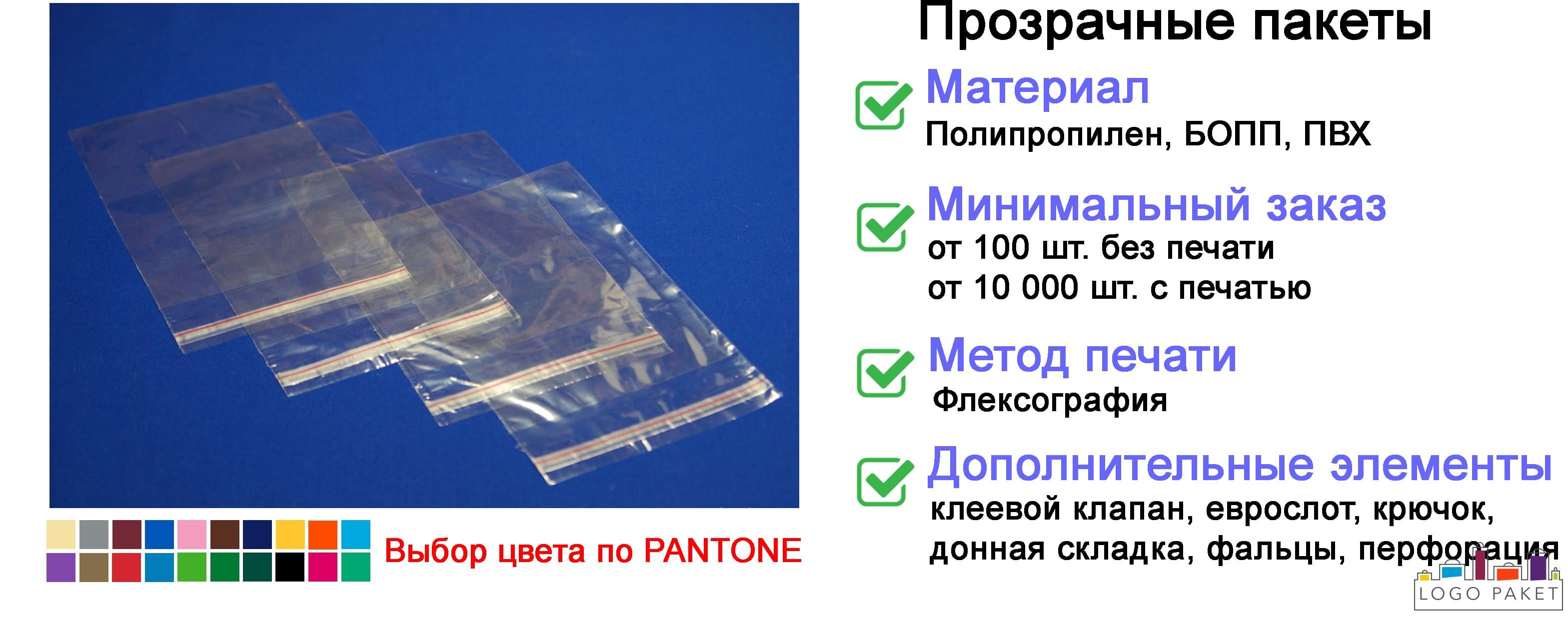 Прозрачные пакеты инфографика