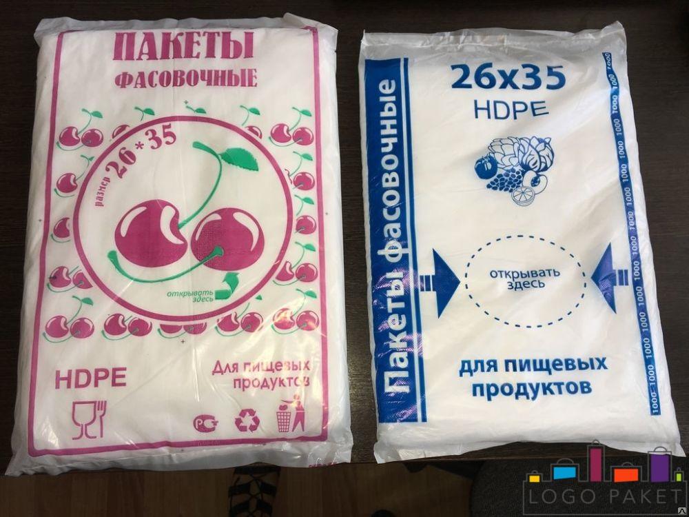 Пакеты фасовочные для пищевых продуктов